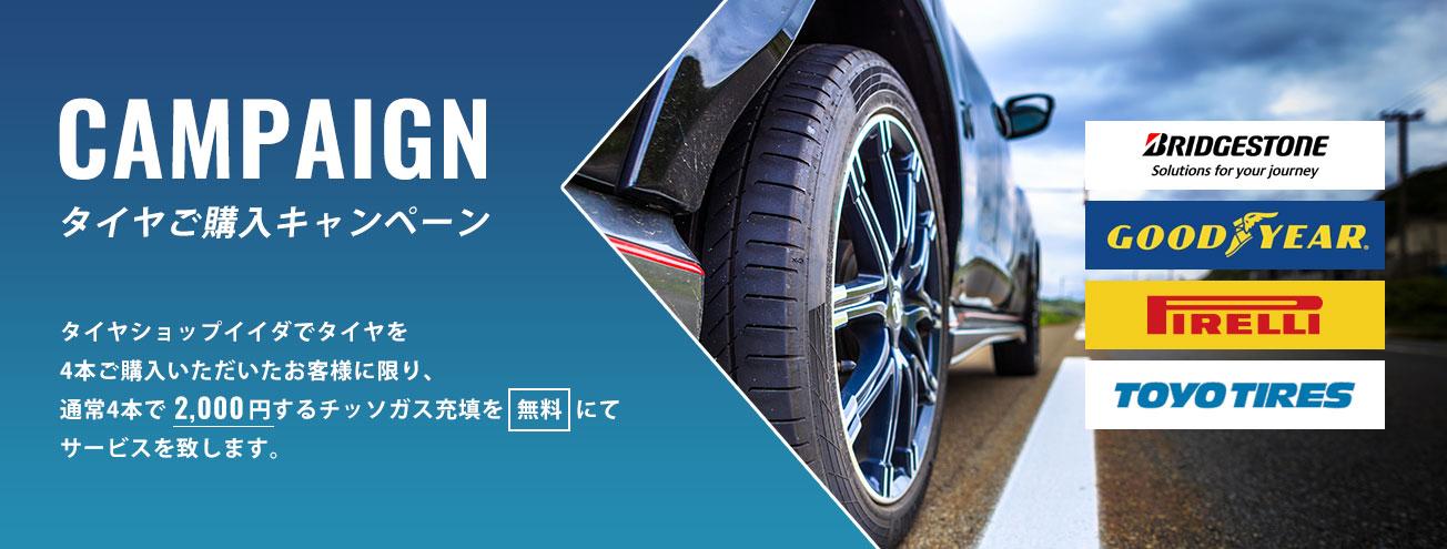タイヤご購入キャンペーン